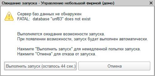 1cv8-pgsql-error-013.jpg