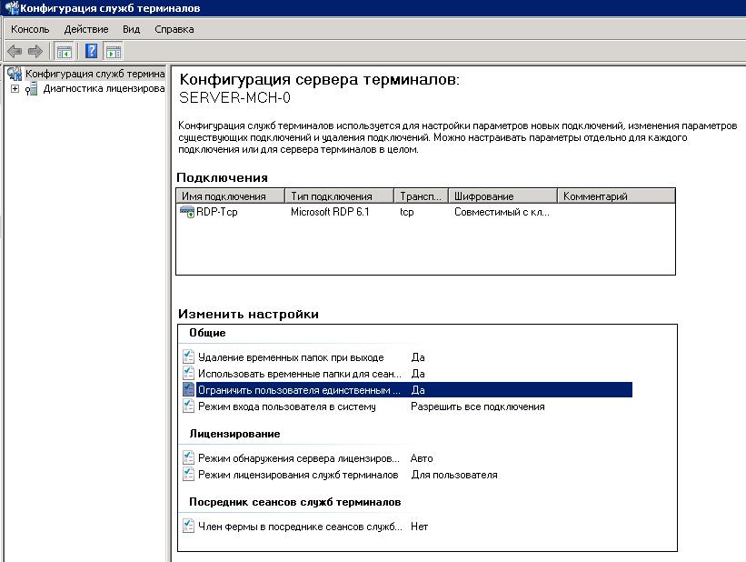 Терминальный сервер 1с по vpn ограничение количества пользователей какой хостинг лучший для сайта