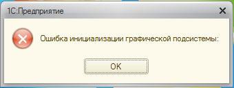 1cv82-error.jpg