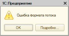 1cv82-stream-format-error-2-001.jpg