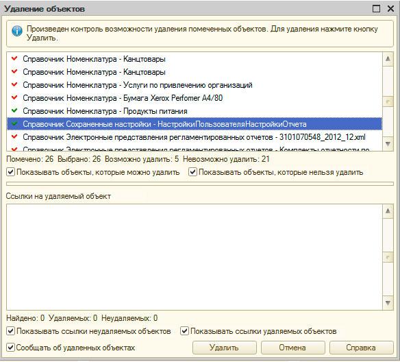 https://interface31.ru/tech_it/images/1cv82-stream-format-error-2-006.jpg