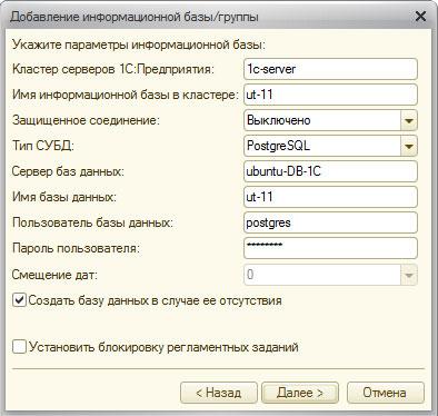 1С 8 Под Линукс