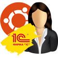 1cv83-client-ubuntu-000.jpg