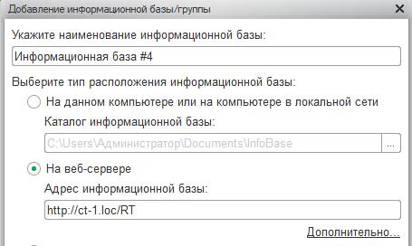 1cv83-web-access-linux-005.png