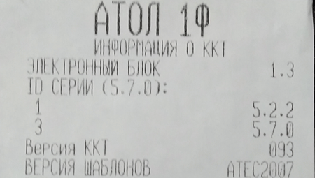 ATOL-5.0-EoT-009.png