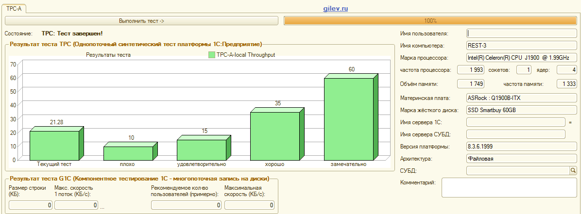 https://interface31.ru/tech_it/images/ATOL-monoblock-1C-011.png