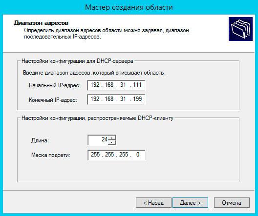 DHCP-HA-Server2012-004.jpg