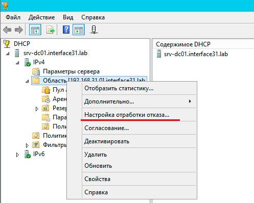 DHCP-HA-Server2012-005.jpg