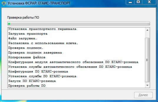 EGAIS-2-022.jpg
