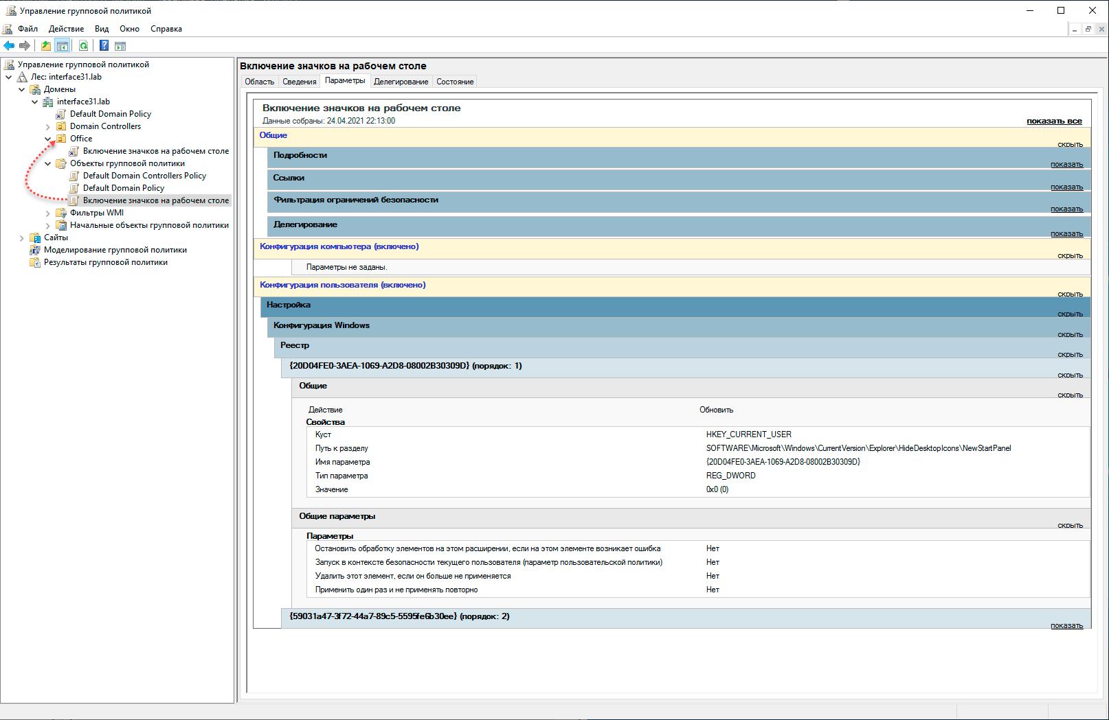 https://interface31.ru/tech_it/images/GPO-DesktopIcons-004.png