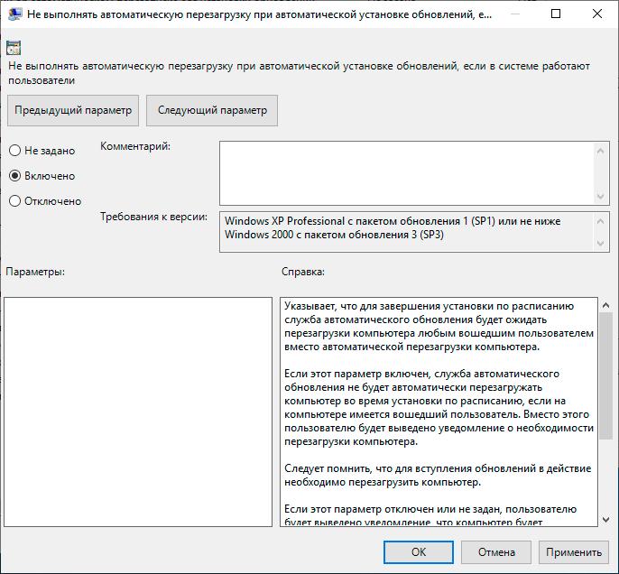 https://interface31.ru/tech_it/images/GPO-RestartNotificationsAllowed-001.png