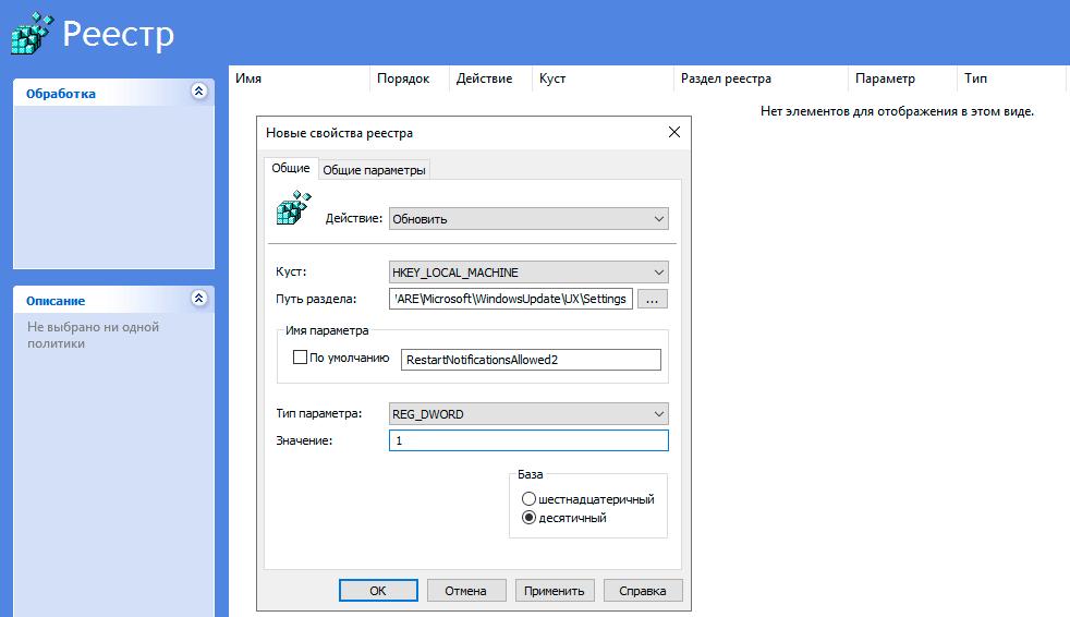 https://interface31.ru/tech_it/images/GPO-RestartNotificationsAllowed-004.png