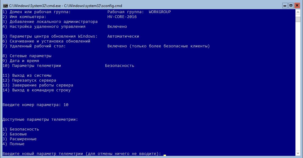 https://interface31.ru/tech_it/images/Hyper-V-Server-2016-005.png