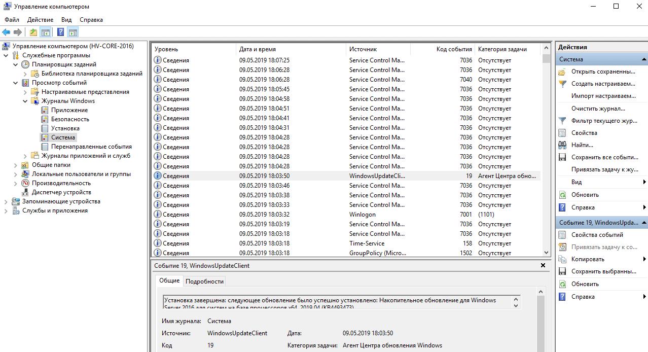 https://interface31.ru/tech_it/images/Hyper-V-Server-2016-011.png