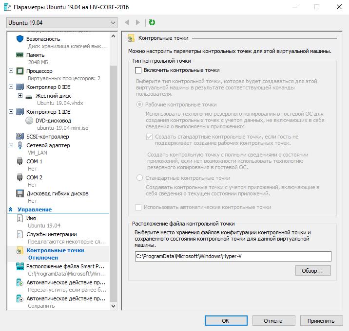 https://interface31.ru/tech_it/images/Hyper-V-Server-2016-017.png