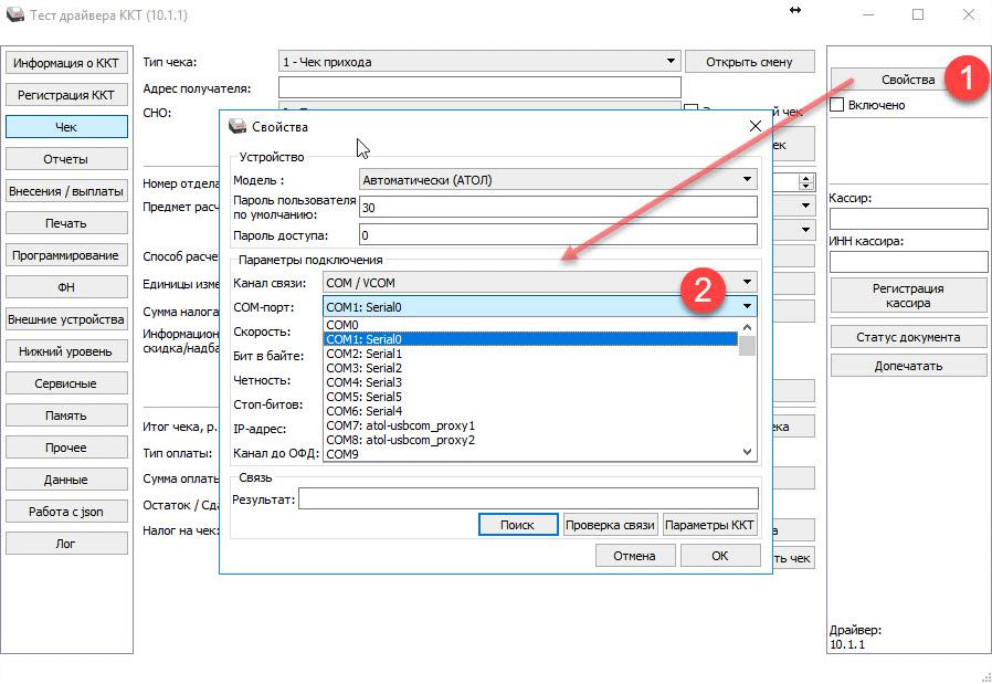 https://interface31.ru/tech_it/images/KKT-ATOL-1C-009.png