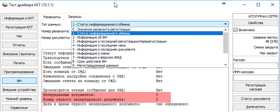 https://interface31.ru/tech_it/images/KKT-ATOL-1C-016.png