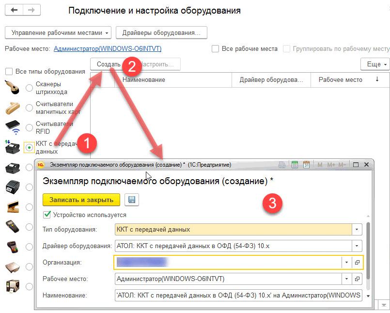 https://interface31.ru/tech_it/images/KKT-ATOL-1C-020.png