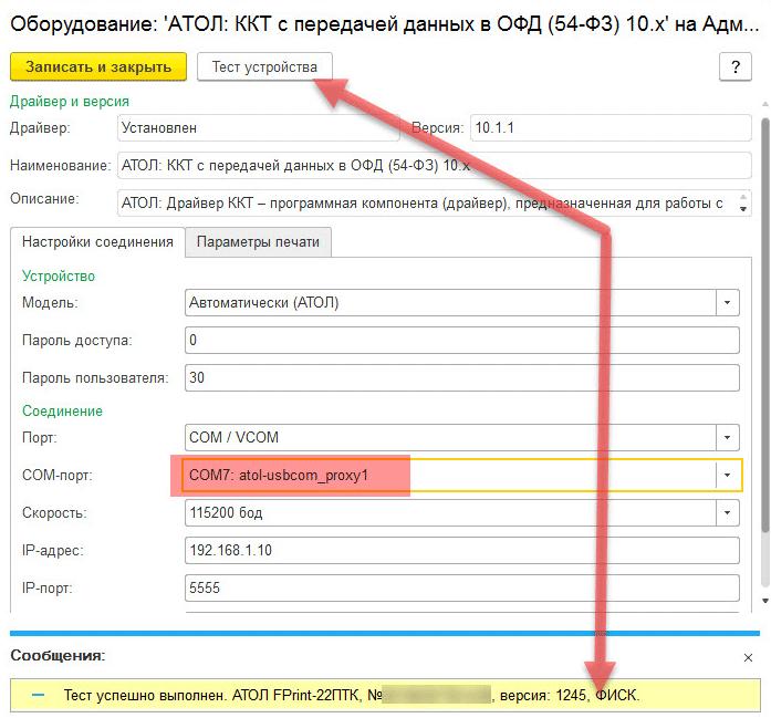 https://interface31.ru/tech_it/images/KKT-ATOL-1C-021.png