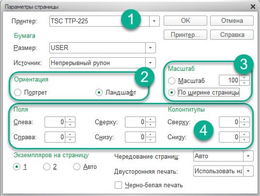 Label-Printers-1c83-009.png