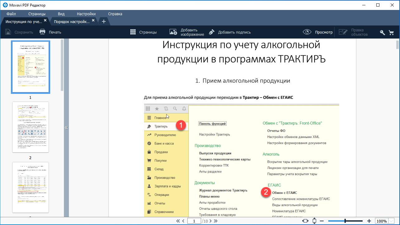 https://interface31.ru/tech_it/images/Movavi-PDF-editor-001.png