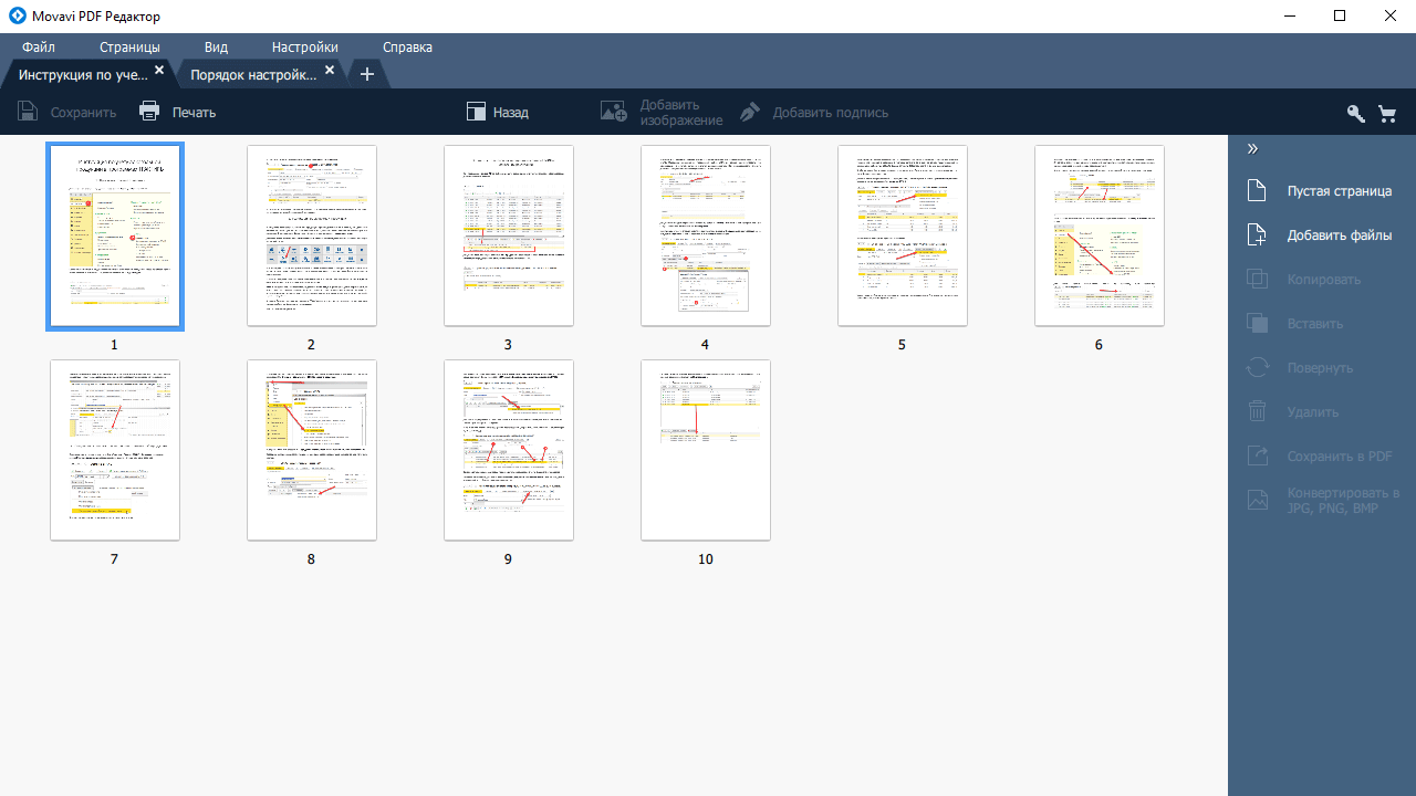 https://interface31.ru/tech_it/images/Movavi-PDF-editor-002.png