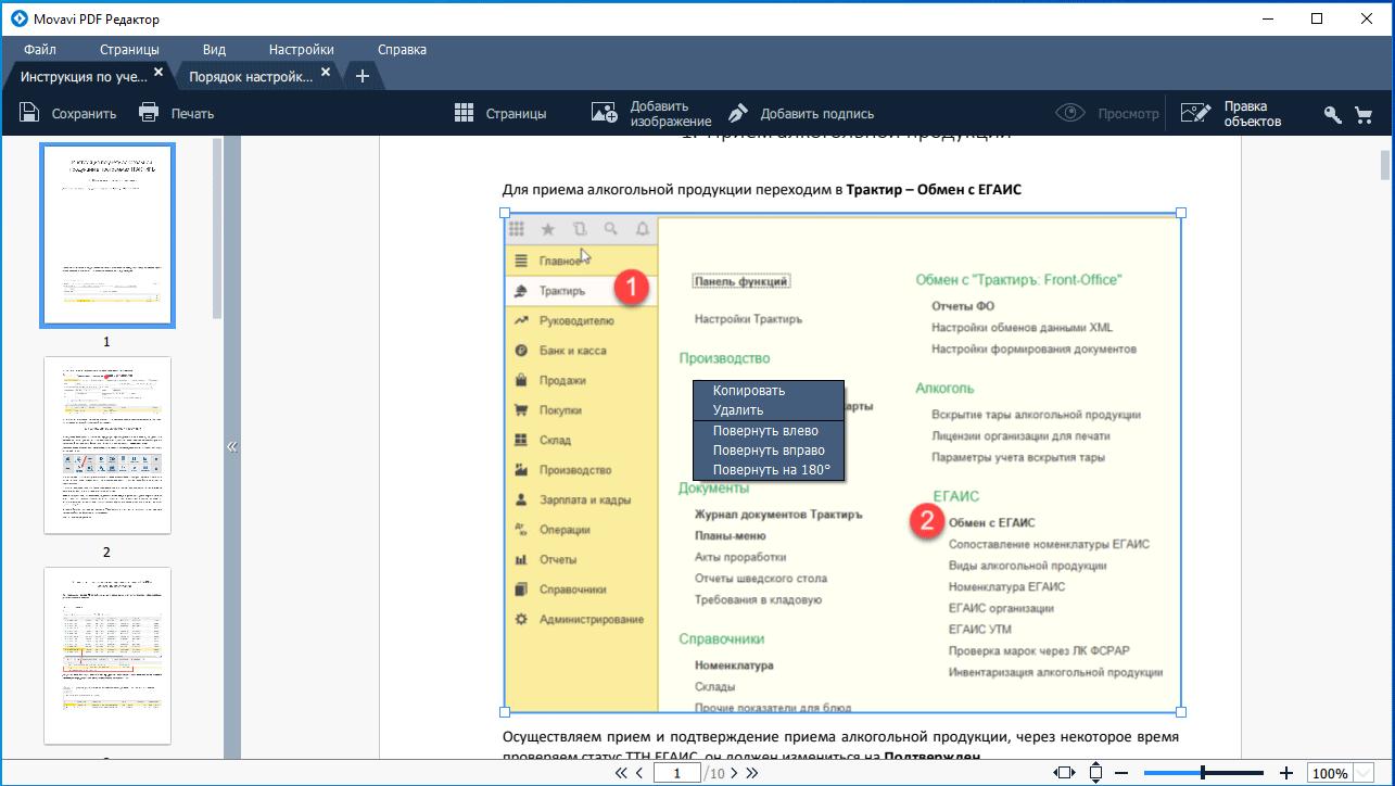 https://interface31.ru/tech_it/images/Movavi-PDF-editor-003.png