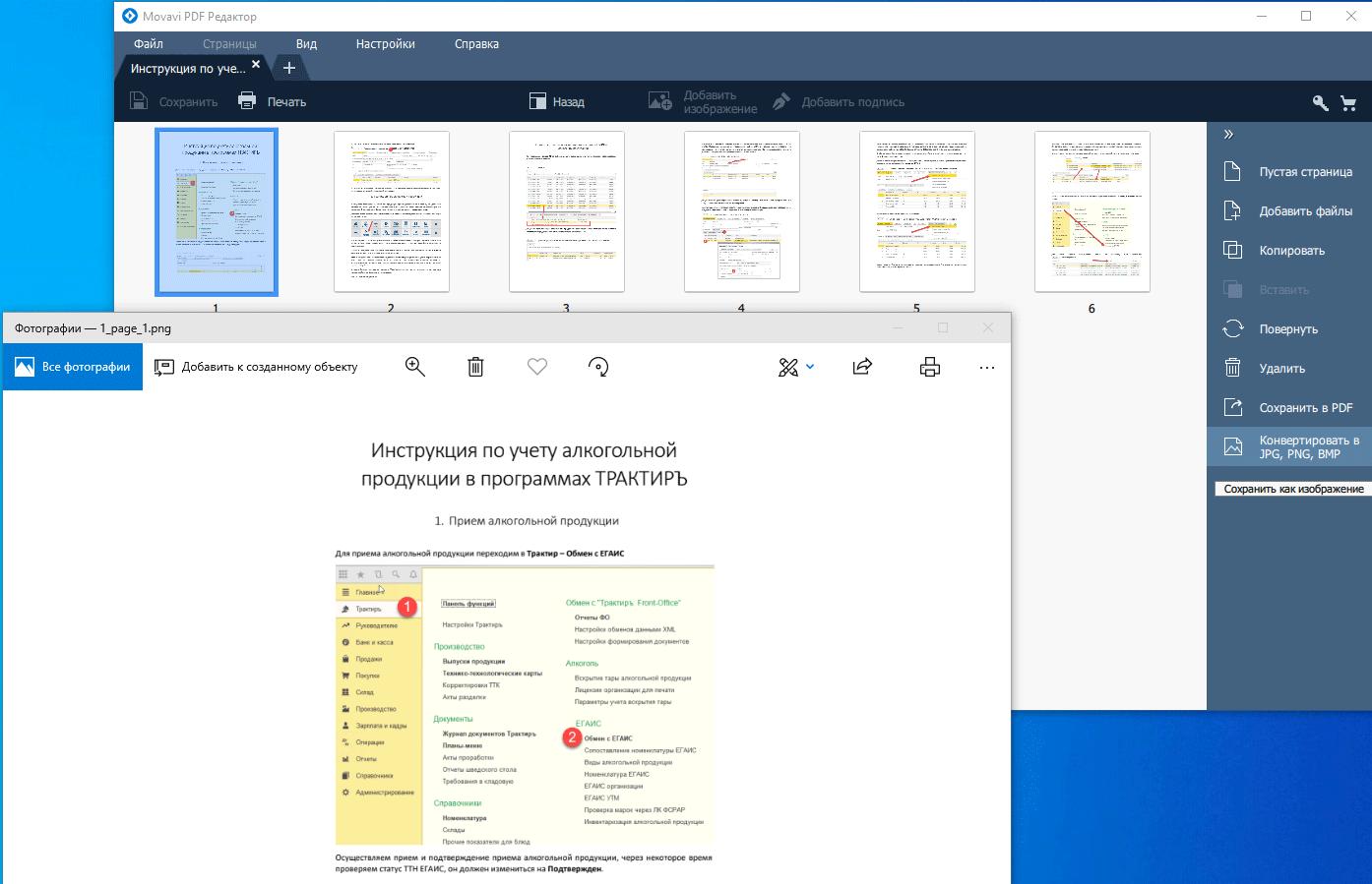 https://interface31.ru/tech_it/images/Movavi-PDF-editor-005.png