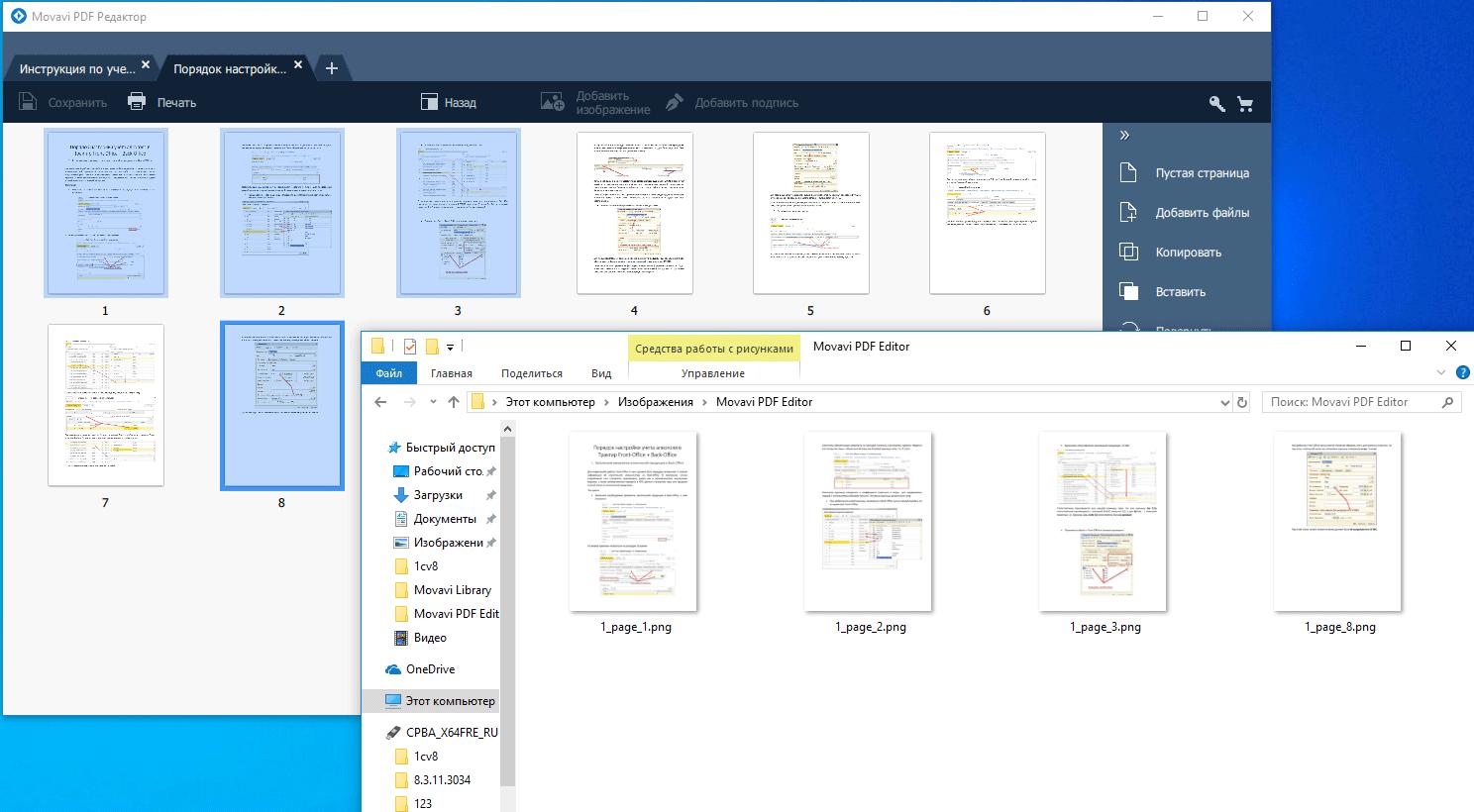 https://interface31.ru/tech_it/images/Movavi-PDF-editor-006.png