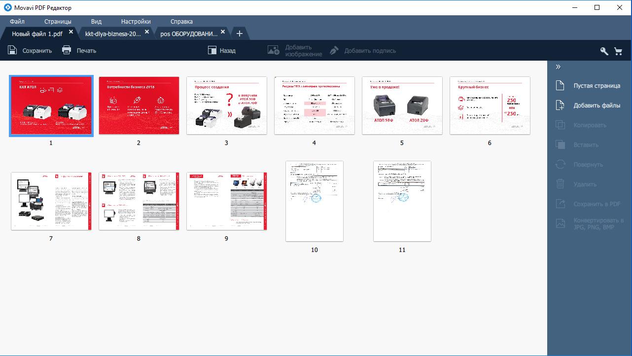 https://interface31.ru/tech_it/images/Movavi-PDF-editor-011.png
