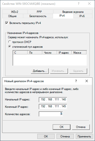 PPTP-L2TP-VPN-Windows-RRAS-011.png