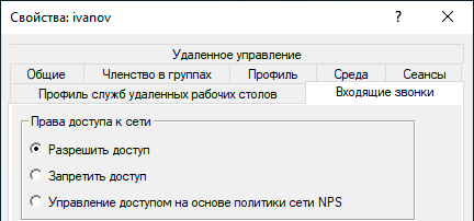 PPTP-L2TP-VPN-Windows-RRAS-012.png