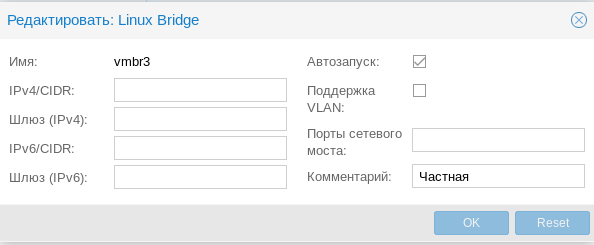 https://interface31.ru/tech_it/images/PVE-network-configuration-017.png