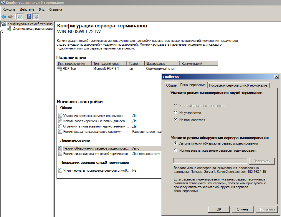 https://interface31.ru/tech_it/images/Terminal-Server-Licensing-2.png