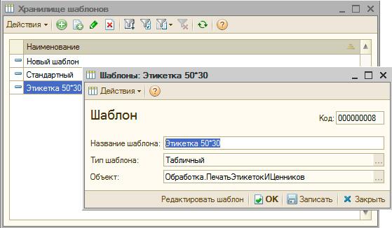 TradeWare-1C-Godex-DT2-006.jpg