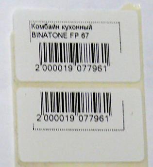 TradeWare-1C-Godex-DT2-009.jpg