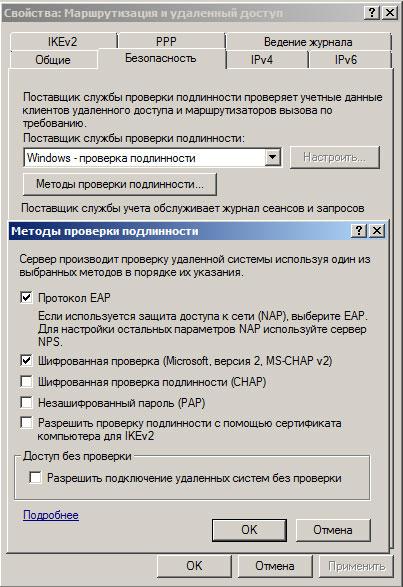 VPN-PPTP-WIN-002.jpg
