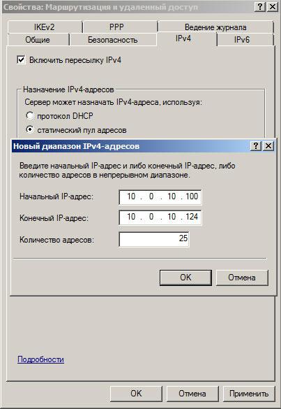 VPN-PPTP-WIN-004.jpg