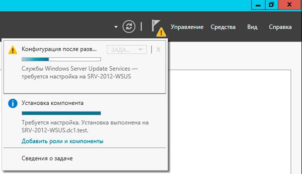 WSUS-WinSrv-2012-006.jpg