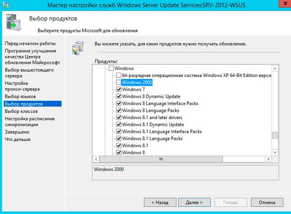 WSUS-WinSrv-2012-008.jpg