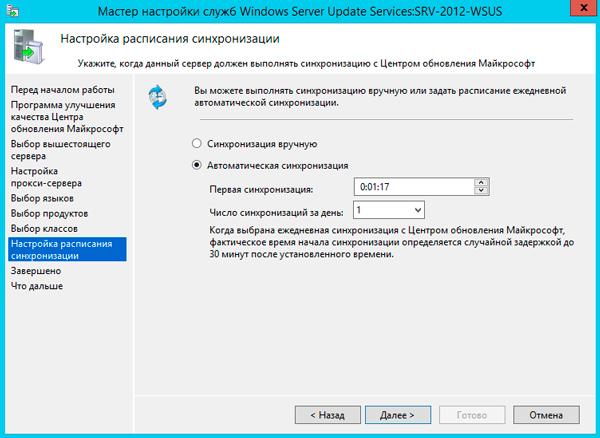 WSUS-WinSrv-2012-010.jpg