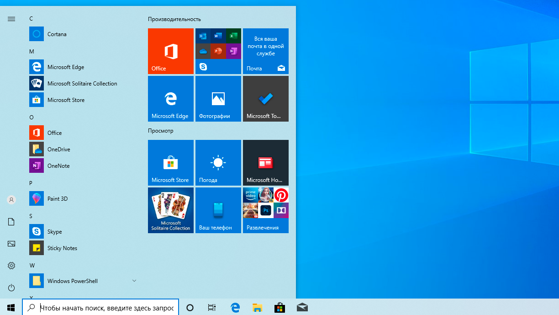 https://interface31.ru/tech_it/images/Windows-10-preinstalled-software-001.png