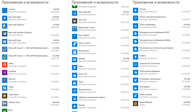 https://interface31.ru/tech_it/images/Windows-10-preinstalled-software-004.png
