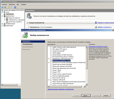 Windows-Server-2008-SP2-x64-2009-11-26-22-28-24.png