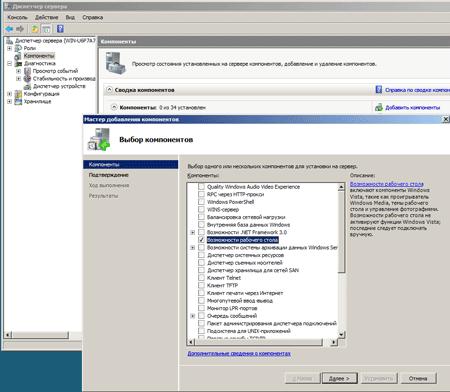 Windows-Server-2008-SP2-x64-2009-11-26-22-28-24.png