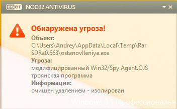 anti-trojan-crypt-018.jpg