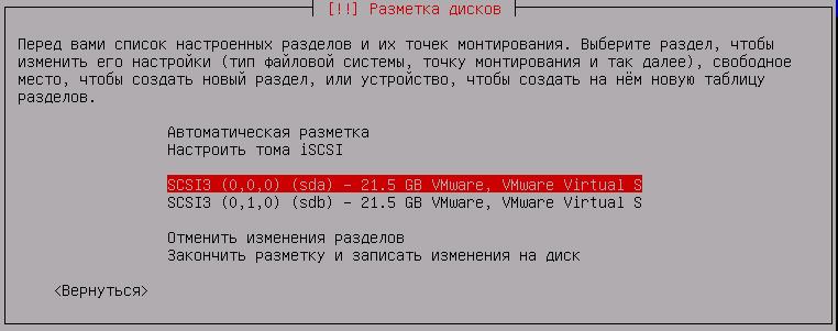 https://interface31.ru/tech_it/images/debian8-soft-raid-002.jpg