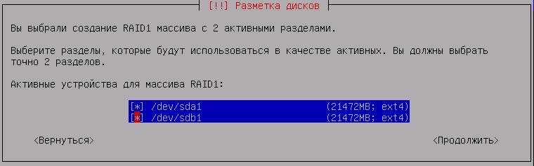 https://interface31.ru/tech_it/images/debian8-soft-raid-005.jpg
