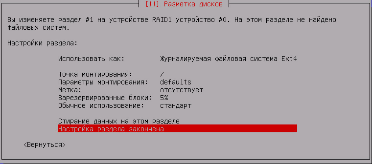 https://interface31.ru/tech_it/images/debian8-soft-raid-007.jpg