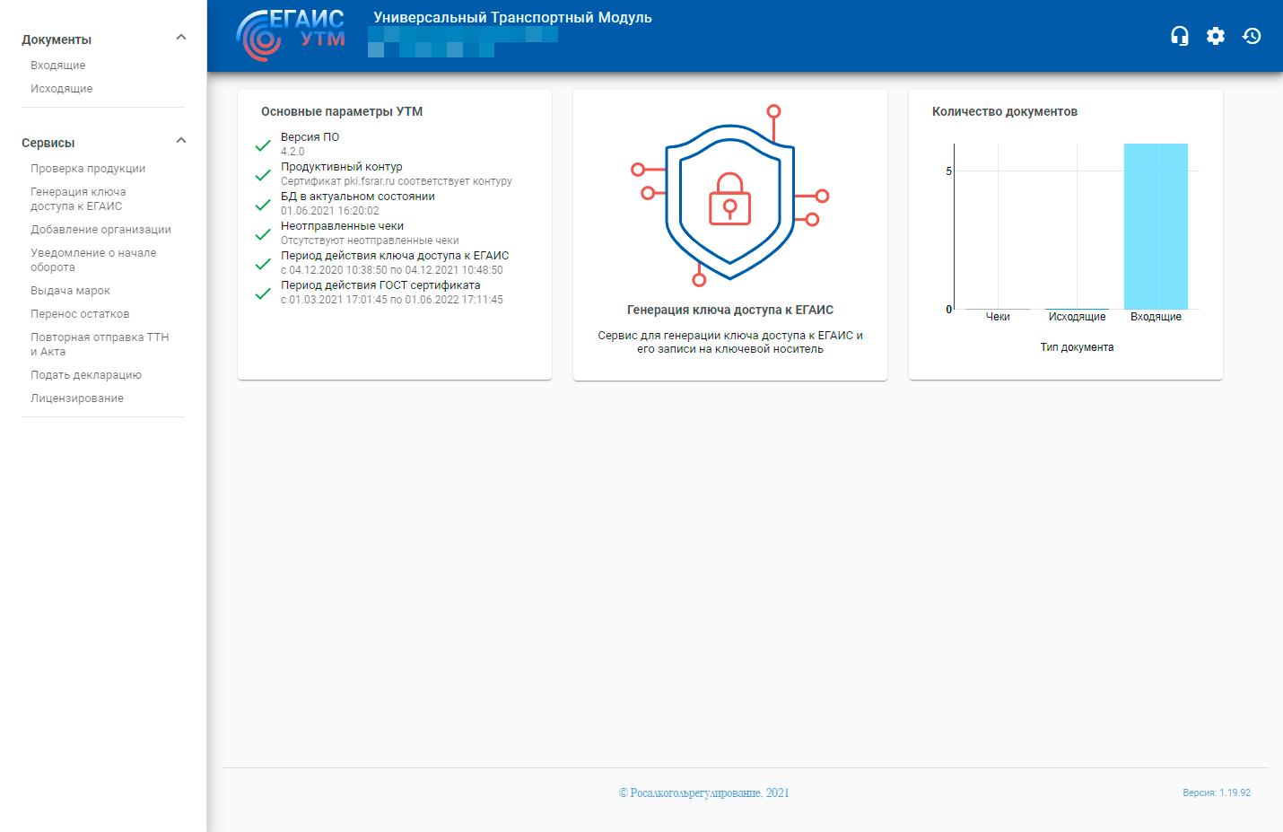https://interface31.ru/tech_it/images/egais-utm420-linux-002.png